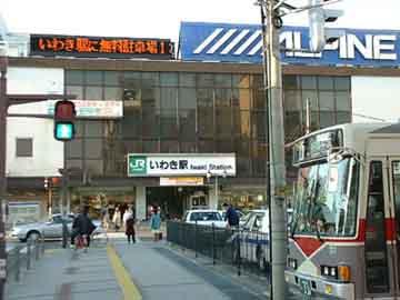 いわき駅=福島県いわき市= Iwaki Station in Fukushima Prefecture,Japan