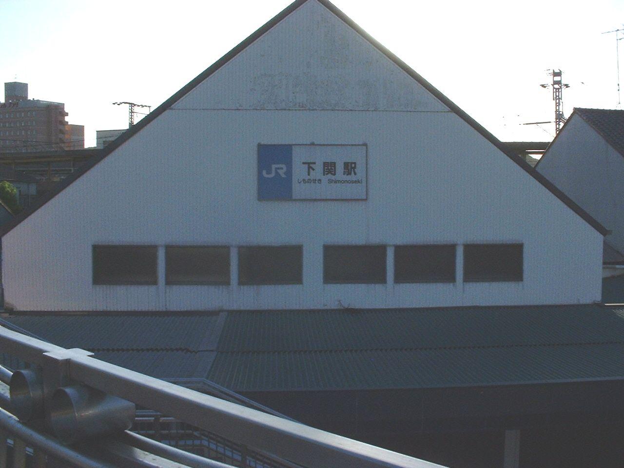 東京から新下関までの運賃・料金・割引 のぞみ新 …